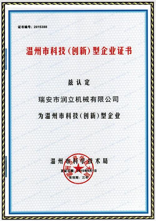创新型企业证书