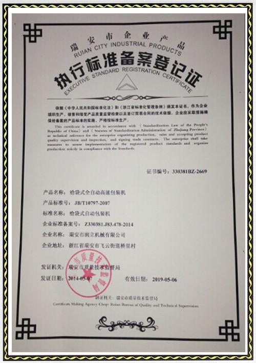 备案登记证