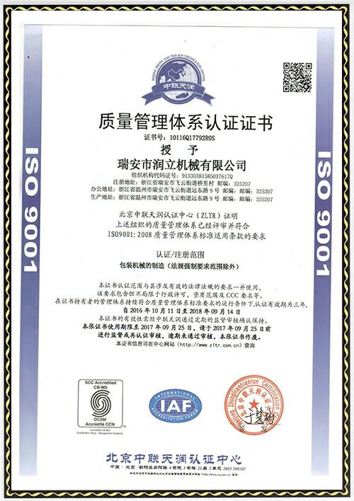 9001认证-中文