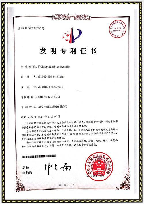 专利发明证书-机夹微调机构