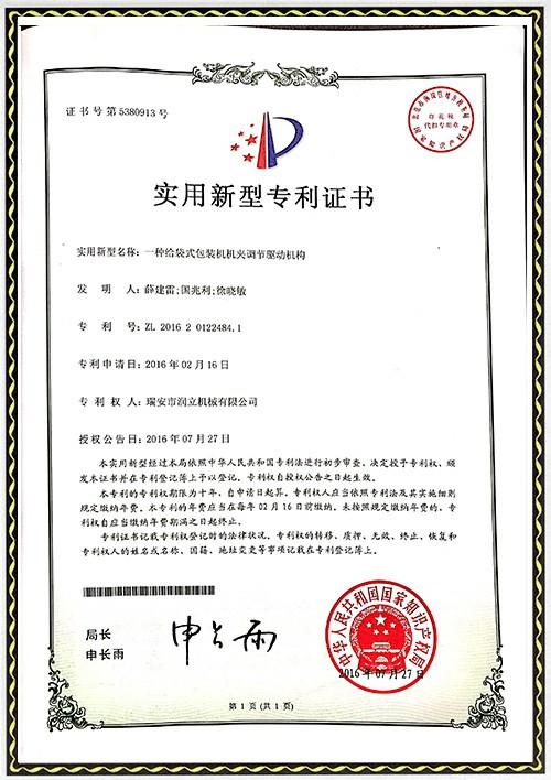专利发明证书-机夹调节驱动机构