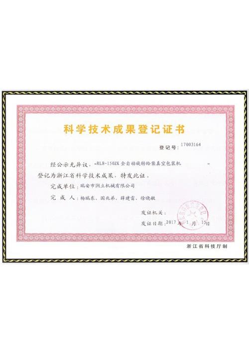科学技术成果登记证书2