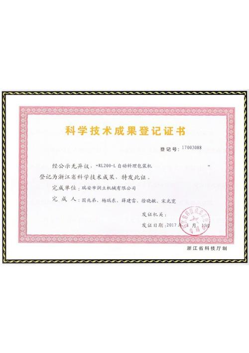 科学技术成果登记证书3