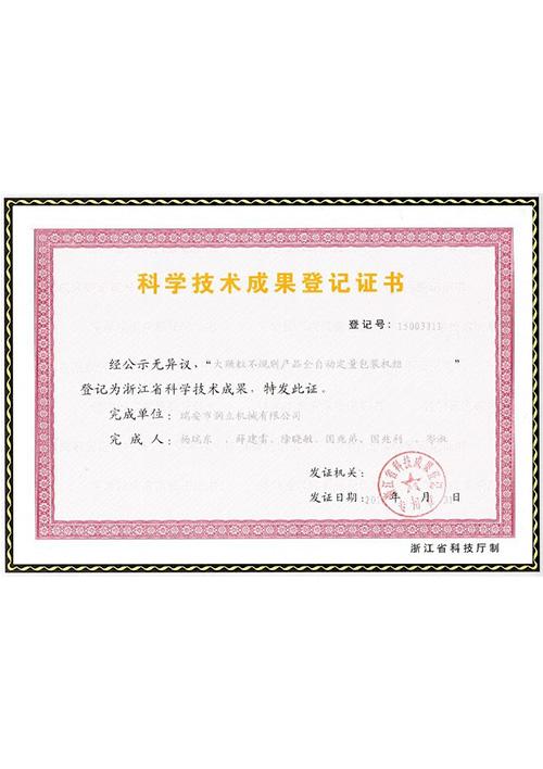 科学技术成果登记证书4