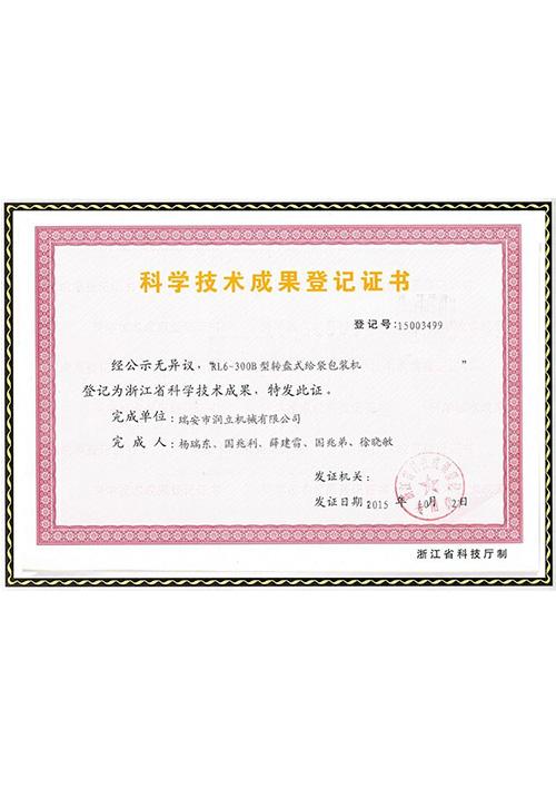 科学技术成果登记证书5