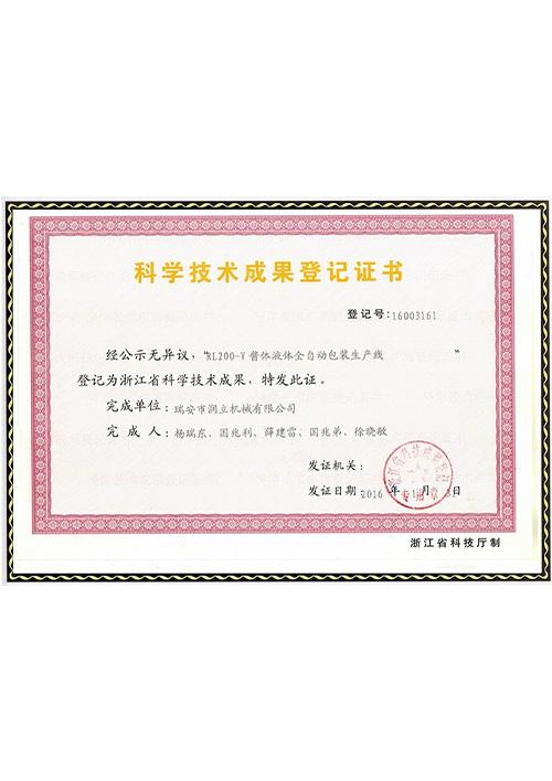 科学技术成果登记证书6